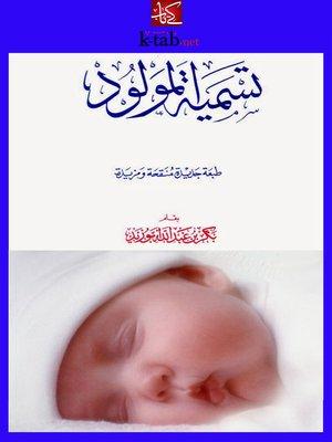 cover image of تسمية المولود