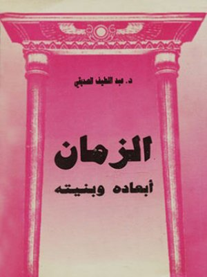 cover image of الزمان أبعاده وبنيته