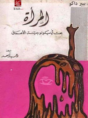 cover image of المرأة - بحث في سيكولوجية الأعماق