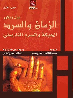 cover image of الزمان و السرد - الجزء الأول