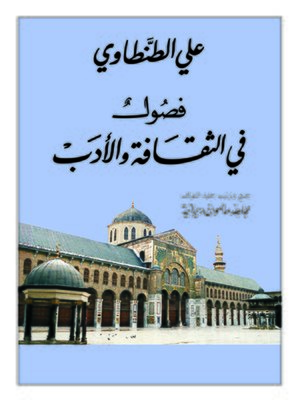 cover image of فصول في الثقافة و الأدب