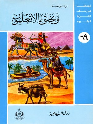 cover image of (69)و يخلق ما لا تعملون