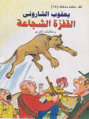 cover image of القفزة الشجاعة