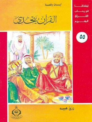 cover image of (55)القرآن يتحدى
