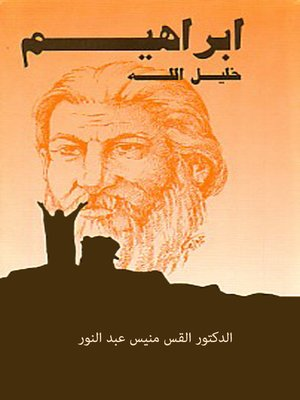 cover image of ابراهيم خليل الله