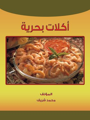 cover image of أكلات بحرية