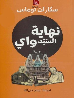 cover image of نهاية السيد واي