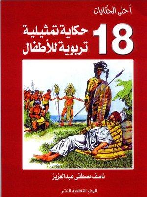 cover image of أحلى الحكايات - (18) حكاية تمثيلية تربوية للأطفال