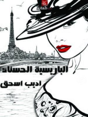 cover image of الباريسية الحسناء