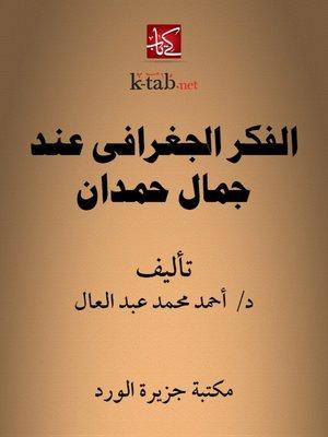 cover image of الفكر الجغرافي عند جمال حمدان