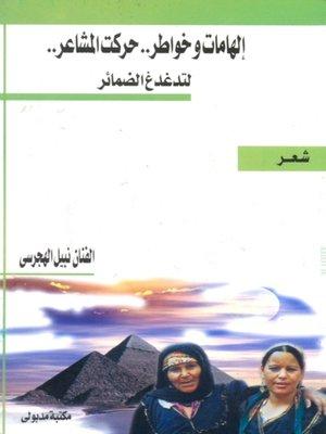 cover image of إلهامات وخواطر .. حركت المشاعر .. لتدغدغ الضمائر