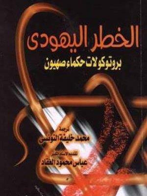 cover image of الخطر اليهودى بروتوكولات حكماء صهيون