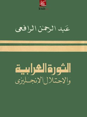 cover image of الثورة العرابية و الاحتلال الانجليزى