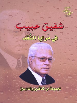 cover image of شفيق حبيب في مَرايا النَّقـد