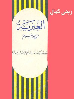 cover image of العبرية من غير معلم