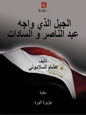 cover image of الجيل الذي واجه عبد الناصر والسادات