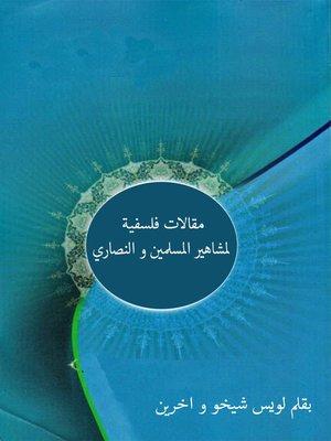 cover image of مقالات فلسفية لمشاهير المسلمين والنصاري