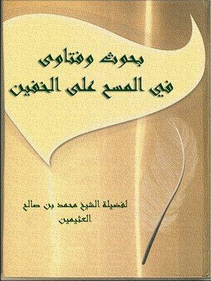 cover image of بحوث وفتاوى فى المسح على الخفين