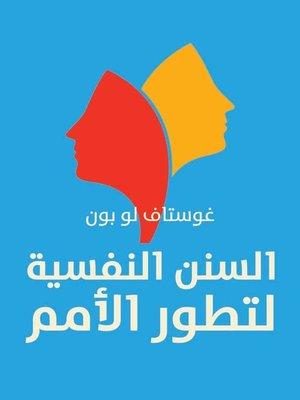 cover image of السنن النفسية لتطور الأمم