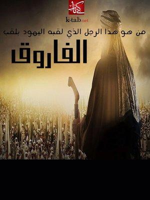 cover image of من هو هذا الرجل الذي لقبه اليهود بلقب ( الفاروق )