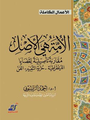 cover image of الأمة هي الأصل