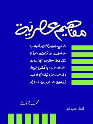 cover image of مفاهيم عصرية