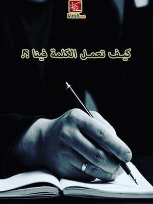 cover image of كيف تعمل الكلمة فينا ؟