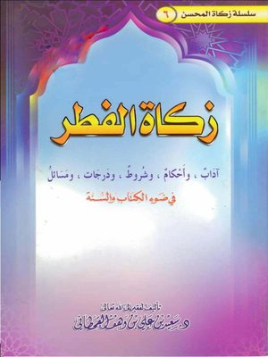cover image of زكاة الفطر