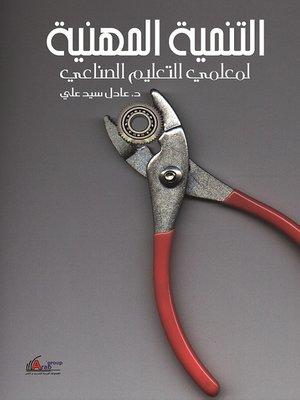 cover image of التنمية المهنية لمعلمي التعليم الصناعي