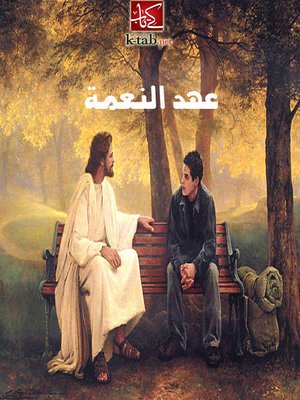 cover image of عهد النعمة