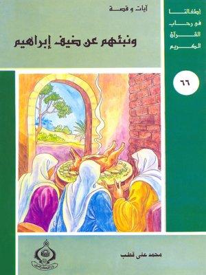 cover image of أطفالنا فى رحاب القرآن الكريم - (66)ونبئهم عن ضيف إبراهيم
