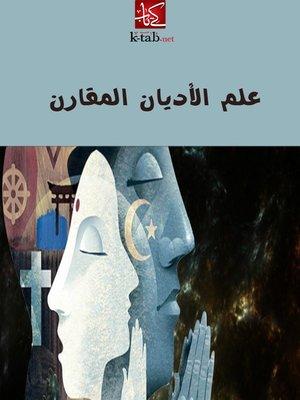 cover image of علم أديان المقارنة