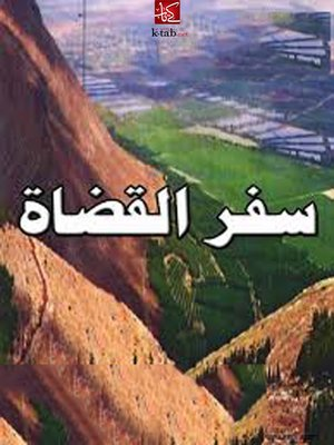 cover image of سفر القضاة