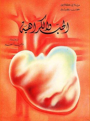cover image of الحب والكراهية