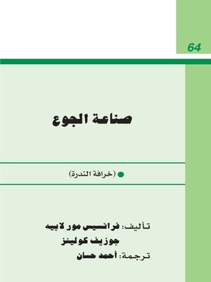 cover image of صناعة الجوع