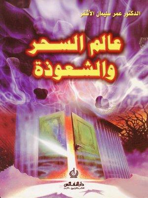 cover image of عالم السحر والشعوذة