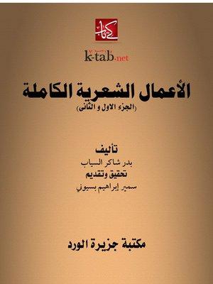 cover image of الأعمال الشعرية الكاملة (الجزء الاول و الثانى)
