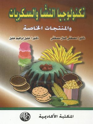 cover image of Children's literature أدب الأطفال