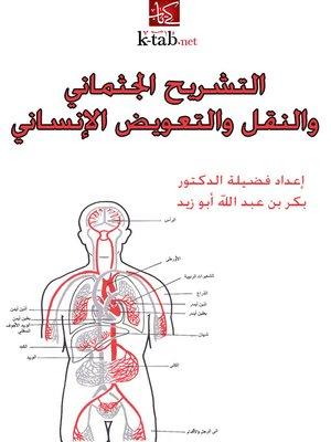 cover image of التشريح الجثماني والنقل والتعويض الإنساني