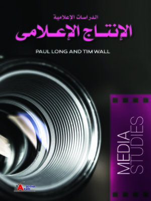 cover image of الدراسات الإعلامية-الانتاج الاعلامى