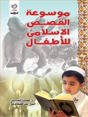 cover image of موسوعة القصص الإسلامي للأطفال