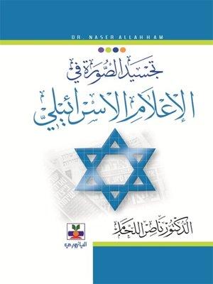 cover image of تجسيد الصورة في الإعلام الاسرائيلي