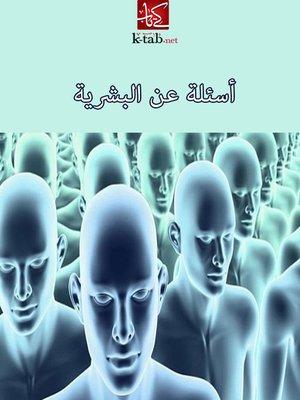 cover image of أسئلة عن البشرية