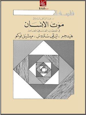 cover image of موت الانسان