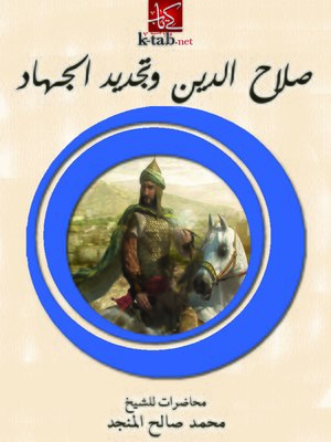 cover image of صلاح الدين وتجديد الجهاد