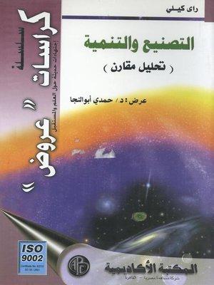 cover image of التصنيع و التنمية