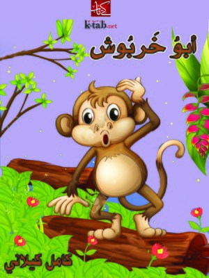 cover image of أبو خربوش