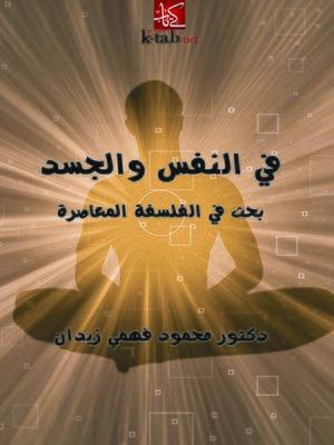 cover image of في النفس والجسد