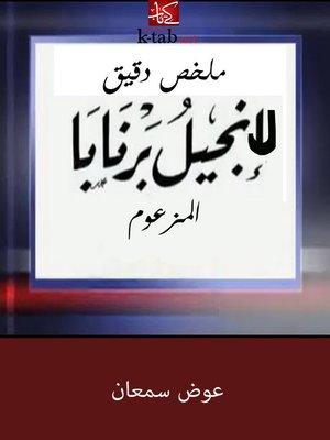 cover image of ملخص دقيق لإنجيل برنابا المزعوم
