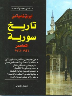 cover image of أوراق شامية من تاريخ سورية المعاصر